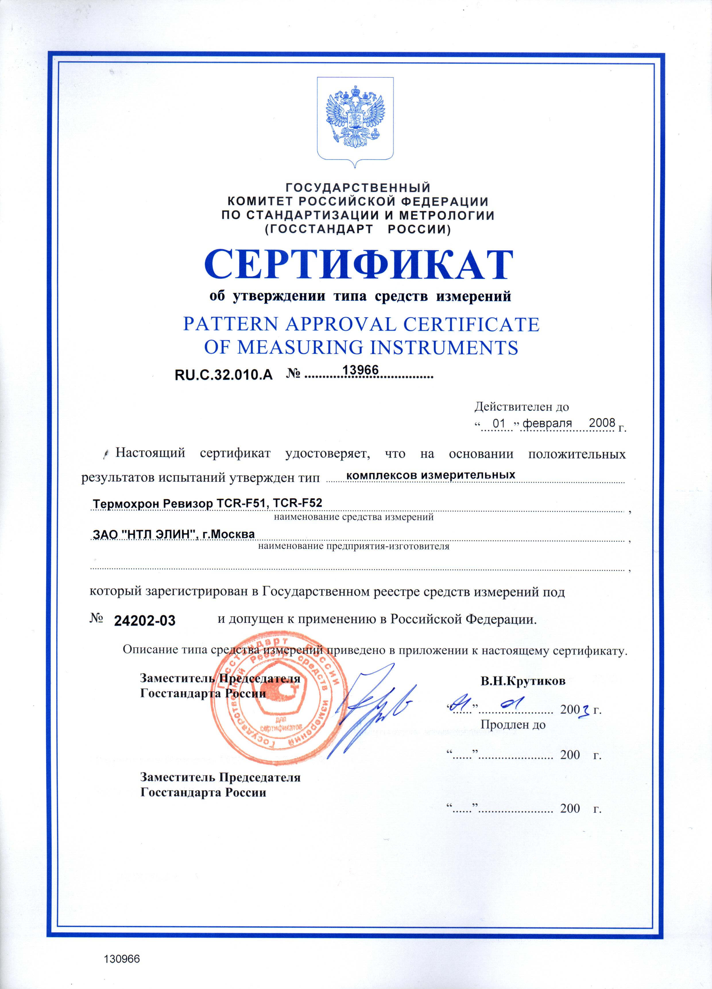 паспорт средства измерения образец